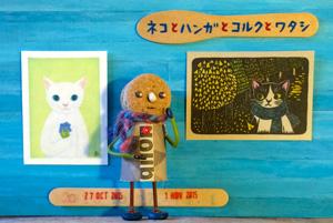 ネコとハンガとコルクとワタシblog.jpg
