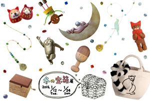 冬の宝箱展DMblog.jpg