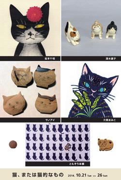 猫、または猫的なものDM_info.jpg