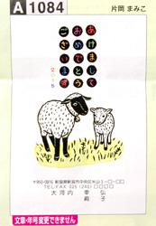 年賀状印刷チラシ2.jpg