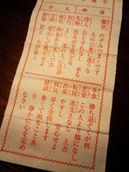 2010omikuji.jpg
