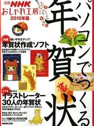 NHKnenga2010_1.jpg