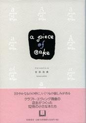 book_a-piece-of-cake.jpg