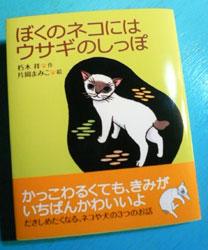book_bokuneko.jpg