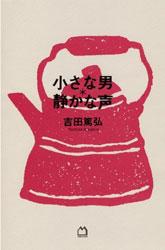 book_chiisanaotoko.sizukana.jpg