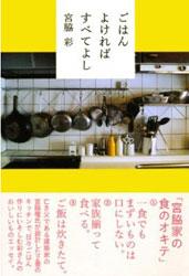 book_gohanyokereba.jpg
