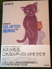 book_hajimetenoseishinka01.jpg