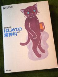 book_hajimetenoseishinka02.jpg