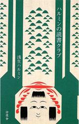 book_haruminnodokusyokurabu.jpg