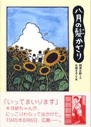 book_hatigatunokamikazari.jpg