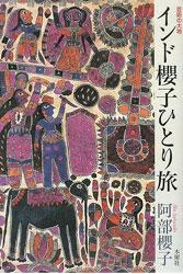 book_indosakurako.jpg