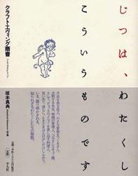 book_jituhawatakusi.jpg