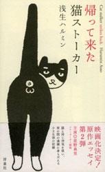 book_kaettekitanekosuto-ka-.jpg