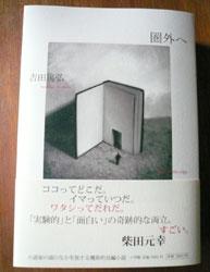 book_kengaihe1.jpg