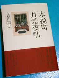 book_kobikicho1.jpg