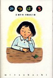 book_mitsubachi.jpg
