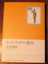 book_monarizanosenaka.jpg