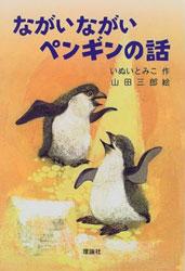 book_nagainagai.jpg