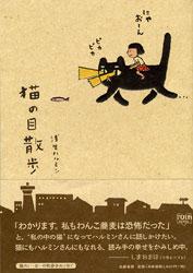 book_nekononesanpo.jpg
