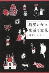 book_nekozanoonnanosaikatut.jpg