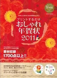 book_nenga2011.jpg