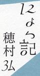 book_nyokki.moji.jpg