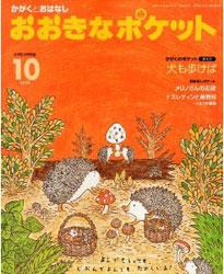 book_ookinapoket10.jpg