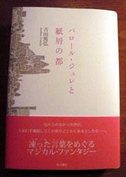 book_paroljure.jpg