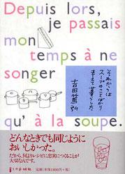 book_sorekarha.jpg