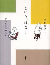 book_toiuhanasi.jpg