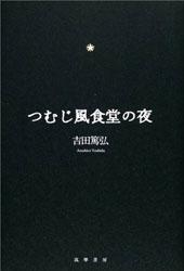 book_tumujikazesyokudonoyor.jpg