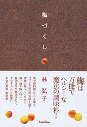 book_umedukusi.jpg