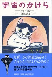 book_utyunokakera.jpg