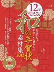 book_wanonengajo2012.jpg