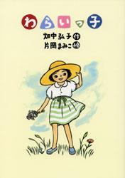 book_waraikko.jpg