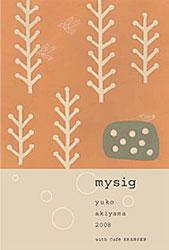 dm08_mysig_s.jpg