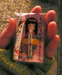 hatumoude_koimikuji.jpg