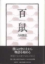 hyakunezumi.jpg