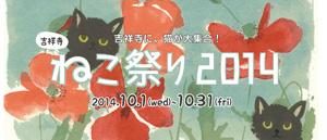 kichijojinecomatsuri2014.jpg