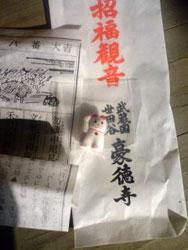 maneki_daikiti.jpg