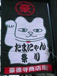 manekineko_nobori.jpg