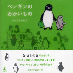 penguin's-shopping.jpg