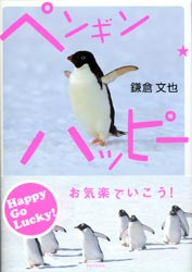 penguin-happy.jpg
