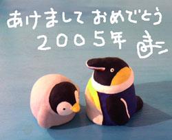 penguin2hariko.jpg