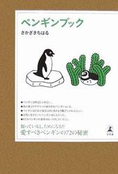 penguinbook.jpg