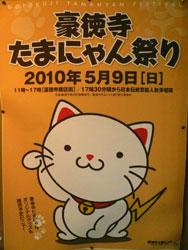 tamanyan_matsuriposter.jpg