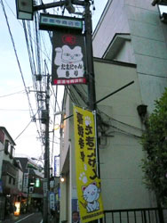 tamanyan_nobori.jpg